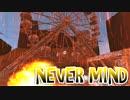 血が降る死の遊園地が舞台のホラーゲーム【Nevermind 実況⑥】