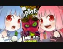 【Splatoon】アイ アム ア イカヒーロー!Part10【Voiceroid実況】
