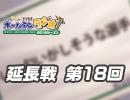 【延長戦#18】れい&ゆいの文化放送ホームランラジオ!