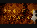 【ダンガンロンパMMD】ラッキーボーイ・???ガール【ネタバレ】