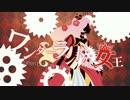 【通販中】奏音69 ボカロ初アルバム『ワンダーランドの女王』全曲試聴