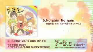 【クロスフェード】7-5.5 -Friend-【みーちゃんCD】