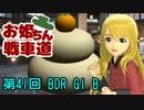 【WoT】お姫ちん戦車道 第41回【Im@s】
