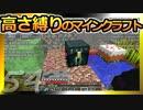 【Minecraft】高さ縛りのマインクラフト 第54話【ゆっくり実況】