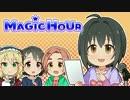 アイドルマスター シンデレラガールズ サイドストーリー MAGIC HOUR #17