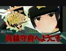 【艦これMMD】 天津風を近代化改修してみたT  【MikuMikuDance】