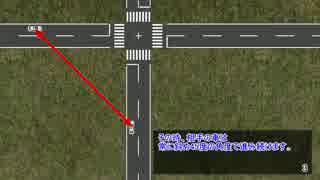 コリジョンコース現象(交通事故)