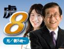 【完全版】8/10(月)〜武田邦彦・半井小絵