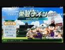 【ch】うんこちゃん『パワプロ2014栄冠ナイン』Part1