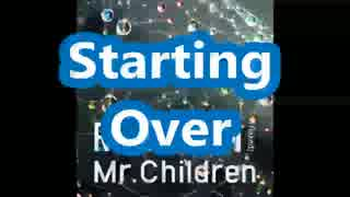 【歌ってみた】Mr.Children「Starting Over」【emolg@】
