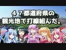 【観光】47都道府県の観光地で打線組んだ【結月ゆかり・弦巻マキ他】