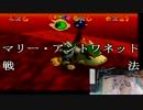 【実況プレイ】わりばしでマリオ64をプレイしてみた【part8】