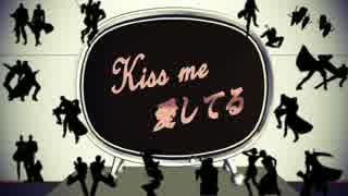 【MMDジョジョ】kissme愛してる【合作】