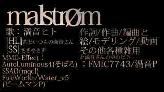 【UTAUオリジナル】malstrom【渦音Pvs渦音ヒト】 thumbnail