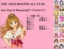 【iM@S人狼】AreYou@Werewolf?3-3