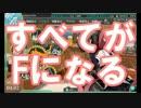 【艦これ】2015夏イベ 反撃!第二次SN作戦 E-2甲【ゆっくり攻略】