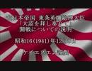 東条英機総理大臣「大詔を拜し奉りて」開戦についての説明 昭和16年