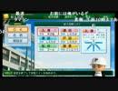 続続・栄冠ナインの準備 11/13