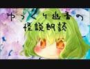 【ゆっくり】怪談朗読⑩【幽香】