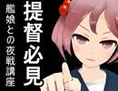 【第15回MMD杯本選】 提督必見!艦娘との夜戦講座 【MMD艦これ】