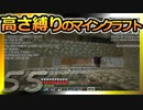 【Minecraft】高さ縛りのマインクラフト 第55話【ゆっくり実況】