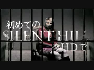 卍【実況】初めてのSILENT HILLをHDで【SH2】_01