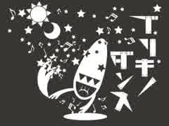 ブリキノダンス 歌ってみた【ノラ船長】