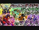 【モンスト実況】バラバラコラボ軍団 VS ツクヨミ【ゴジンジ】