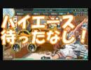 【艦これ】2015夏イベ 反撃!第二次SN作戦 E-5甲【ゆっくり攻略】