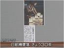 【日航機事故】鎮魂、ボーイング社の責任と機長の献身[桜H27/8/12]