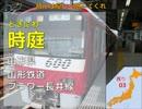 重音テトが全都道府県の駅名で「俺の忘れ物」を歌います。