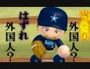 【ゆっくり実況】横浜で日本一を目指すよpart34【パワプロ2013】