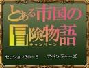 【SW2.0】バルナッド・キャンペーン30-5【卓M@s】