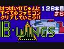 【B-WINGS】発売日順に全てのファミコンクリアしていこう!!【じゅんくり#126_6】