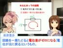 雪歩と学ぶ高校物理4-2-3【直流回路】