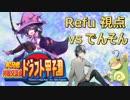 【ポケモンORAS実況者大会】ドラフト甲子園第三試合Refu視点【VSでんそん】