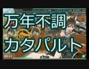 【艦これ】2015夏イベ 反撃!第二次SN作戦 E-6甲【ゆっくり攻略】
