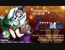 PSVita『物部布都と7つの試練』&『特典ボイスドラマ』PV1