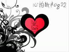 【朱歌マオ】心拍数#0822【カバー】