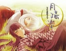 【懐かしエロゲソング】「月陽炎/KIRIKO」