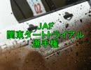 JAF関東ダートトライアル選手権In千葉