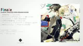 【夏コミCD】 Last Note.『Finale』 【クロスフェード】