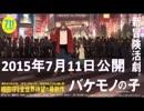 [Mr.Children ]Starting Over バケモノの子 主題歌