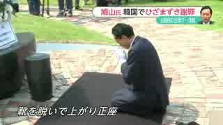 鳩山由紀夫元首相の韓国土下座騒動