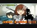 【艦これ】シャア系提督が頑張る!! 第二次SN作戦 Part1【15夏イベ】