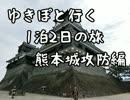 ゆきぽと行く 1泊2日の旅 熊本城攻防編 2日目その2
