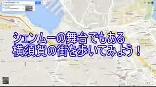 【実況】シェンムー大好きなので横須賀め