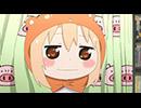 干物妹!うまるちゃん 第6話「うまるの誕生日」