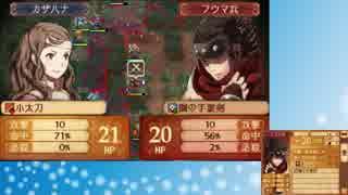 【実況】ペリカンのファイアーエムブレムi