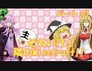 【Minecraft】それいけ!!隣のMinecraft!!Part.01【VOICEROID実況】